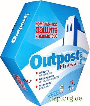 Outpost Firewall PRO 4 Скачать