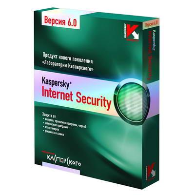 Kaspersky Internet Security 8 Скачать