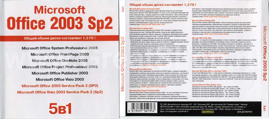 Office-2003-SP2-Rus(+SP3) Скачать